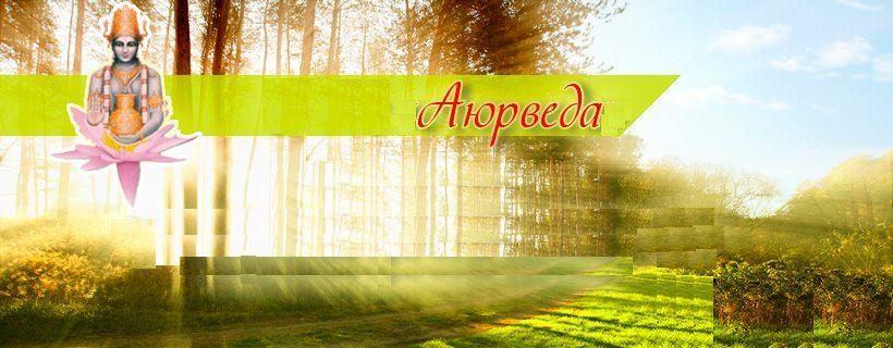*** Аюрведа - наука и технология для здоровья, счастья и долголетия. ***